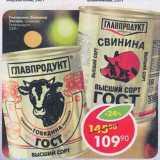 Говядина / Свинина Экстра Главпродукт