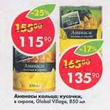 Ананасы кольца /кусочки в сиропе Global Village