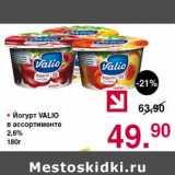 Йогурт Valio 2,6%