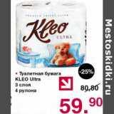Скидка: Туалетная бумага Kleo Ultra