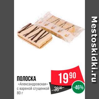 Акция - Полоска Александровская