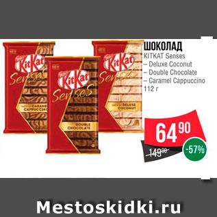 Акция - Шоколад KitKat