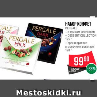 Акция - Набор конфет Pergale