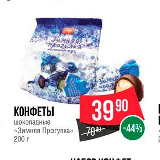 Акция - Конфеты шоколадные Зимняя Прогулка