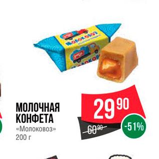 Акция - Молочная конфета Молоковоз