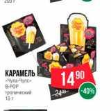 Магазин:Spar,Скидка:Карамель Чупа-Чупс