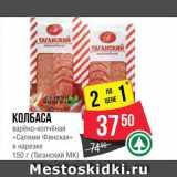 Магазин:Spar,Скидка:Салями «Финская»
