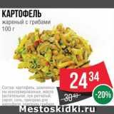 Магазин:Spar,Скидка:Картофель с грибами