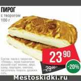 Магазин:Spar,Скидка:Пирог с творогом