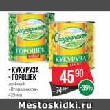 Магазин:Spar,Скидка:Кукуруза/горошек «Огородников»