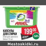 Spar Акции - Капсулы для стирки Ariel