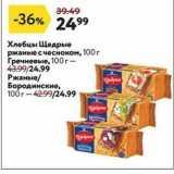 Магазин:Окей,Скидка:Хлебцы Щедрые ржаные