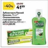 Магазин:Окей,Скидка:Зубная паста Лесной бальзам