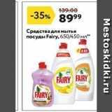 Магазин:Окей,Скидка:Средства для мытья посуды Fairy