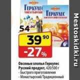 Да! Акции - Овсяные хлопья Геркулес Русский продукт