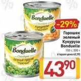 Магазин:Билла,Скидка:Горошек зеленый Кукуруза Bonduelle