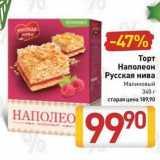 Билла Акции - Торт Наполеон Русская нива