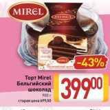 Билла Акции - Торт Mirel