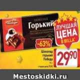 Билла Акции - Шоколад горький Победа