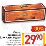 Магазин:Билла,Скидка:Сырок творожный Б. Ю. Александров