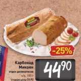 Магазин:Билла,Скидка:Карбонад Микоян