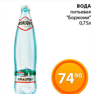 Акция - Вода Боржоми