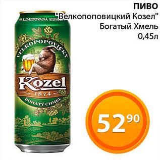 Акция - Пиво Велкопоповицкий Козел