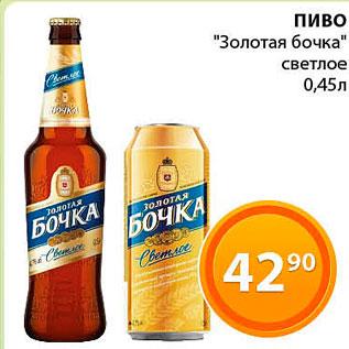 Акция - Пиво Золотоя бочка