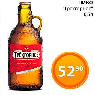 Акция - Пиво Трегорное