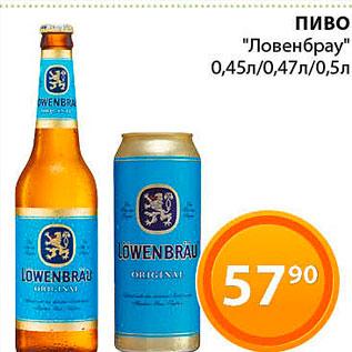 Акция - Пиво Ловенбрау