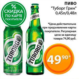 Акция - Пиво Туборг Грин 0,45л/0,48л