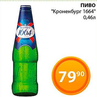 Акция - Пиво Кроненбург 1664