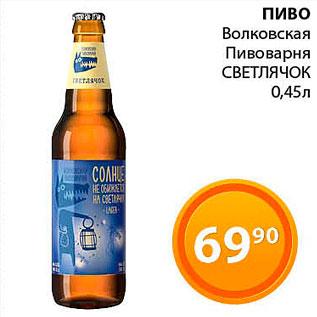 Акция - Пиво Волковская Пивоварня Светлячок
