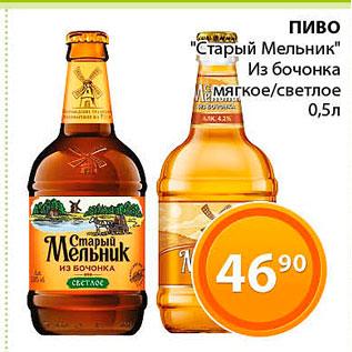 Акция - Пиво Старый мельник