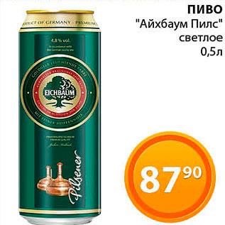 Акция - Пиво Айхбаум Пилс