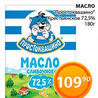 Акция - Масло Простокавшино 72,5