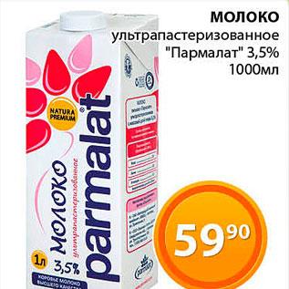 Акция - Молоко Парламат 3,5%