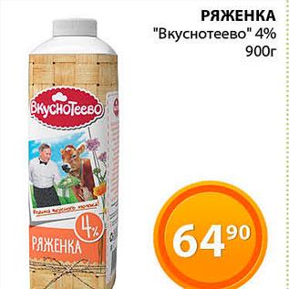 Акция - Ряженка Вкуснотеево 4%