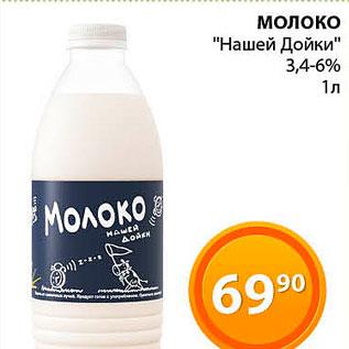 Акция - Молоко Нашей Дойки 3,4%-6%