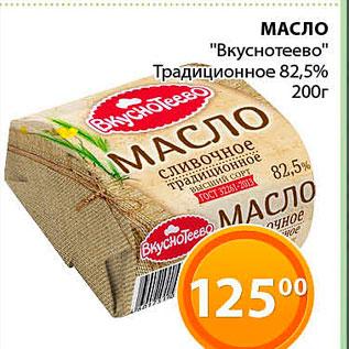 Акция - Масло Вкуснотеево 82,5%