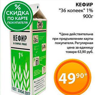 Акция - Кефир 36 копеек 1%