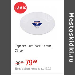 Акция - Тарелка Luminarc Harena