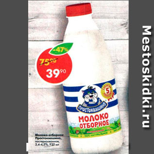 Акция - Молоко отборное Простоквашино 3,4%-4,5%