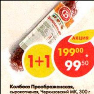 Акция - Колбаса Преображенская Черкизовский МК
