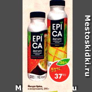 Акция - Йогурт Epica