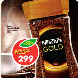 Акция - Кофе Nescafe Gold