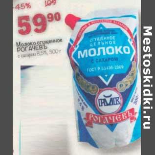 Акция - Молоко сгущенное Рогачевъ 8,5%