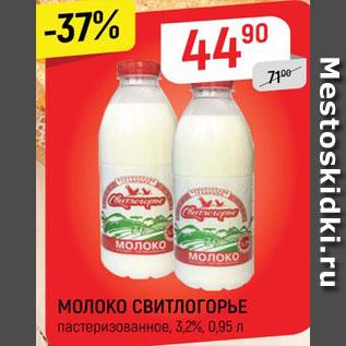 Акция - Молоко Свитлогорье