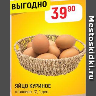 Акция - Яйцо куриное