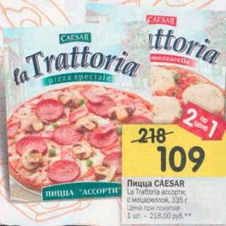 Акция - Пицца Caesar